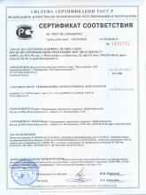 Сертификат соответствия Тримегавитал. ДГК Суперконцентрат (Trimegavitals. DHA Superconcentrate)